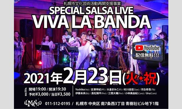 Special salsa Live 「Viva la Banda」投げ銭サイト(有観客&無料配信 ライブ) イベント画像1
